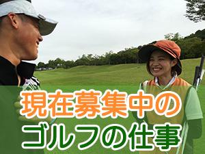 現在募集中のゴルフの仕事
